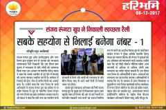 Media Coverage Cleanliness Rally - Sanjay Rungta Group of Institutions07-12-2017